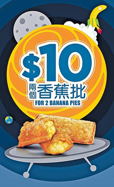 麥當勞香蕉批 $10兩個好抵買