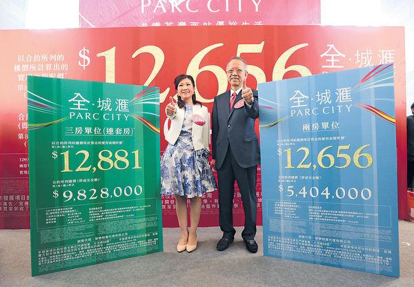 全‧城滙首批191伙 最平540萬入場