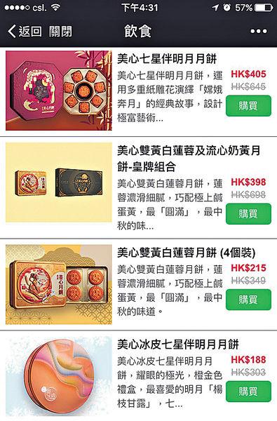 美心53折WeChat賣月餅 2小時售7000盒