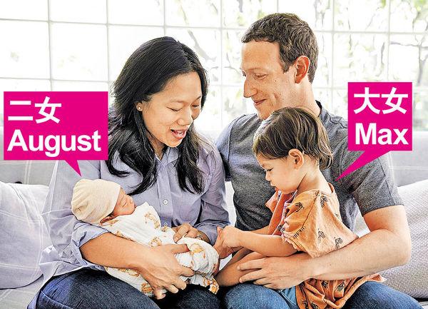 fb教主二女出生 承諾創造更好世界