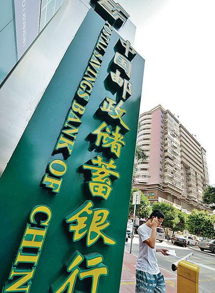 郵儲銀行半年盈利$266億