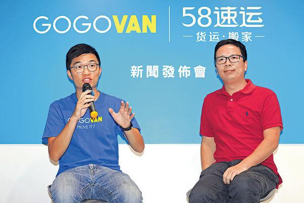 與58速運合併 互補不足 GOGOVAN:投更多資源在港