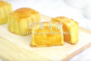金黃又酥脆 經典奶黃月餅