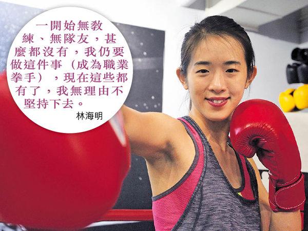 本港首名職業女拳手 曹星如師妹誓稱霸亞洲