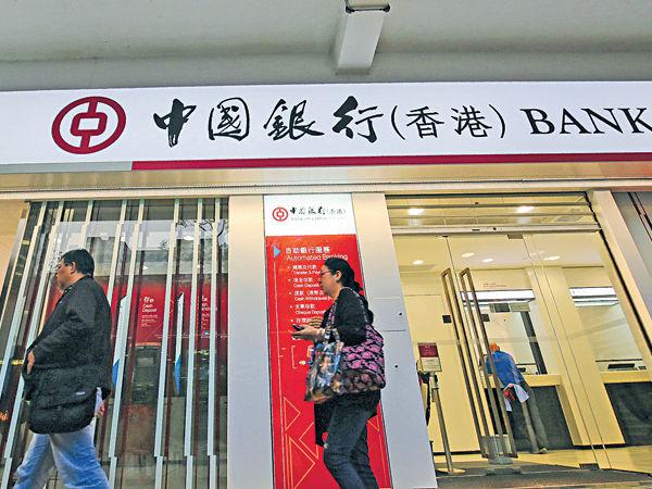 中銀香港首三季多賺17%