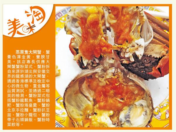 京饌 豐腴甘美蟹粉菜式