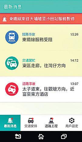 運輸署App更新 預知封路改道