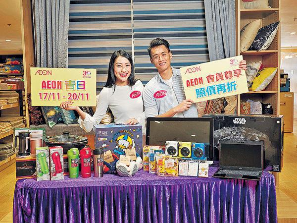 AEON 30周年購物日 會員專享8折優惠