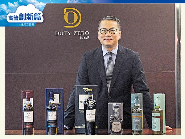 Duty Zero蔡炳偉 重塑免稅店形象