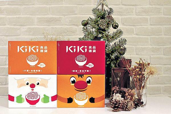 KiKi麵推聖誕禮盒 試齊3款口味