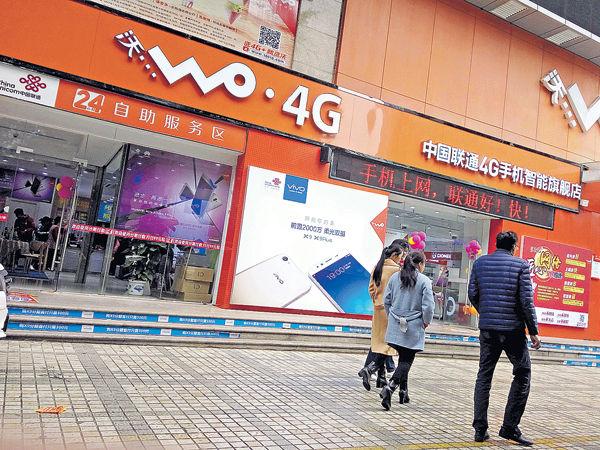 中聯通4G上客量 10月升3%