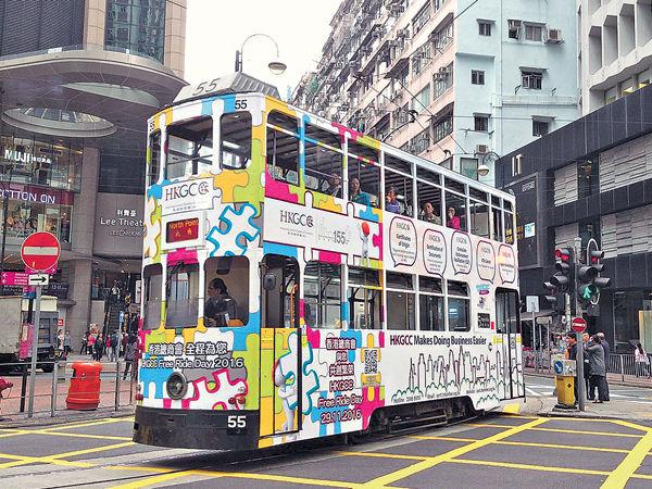 香港總商會 請你免費搭電車小輪