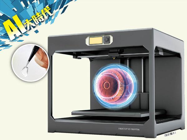 利用魚鱗 3D打印眼角膜 重拾視力救星