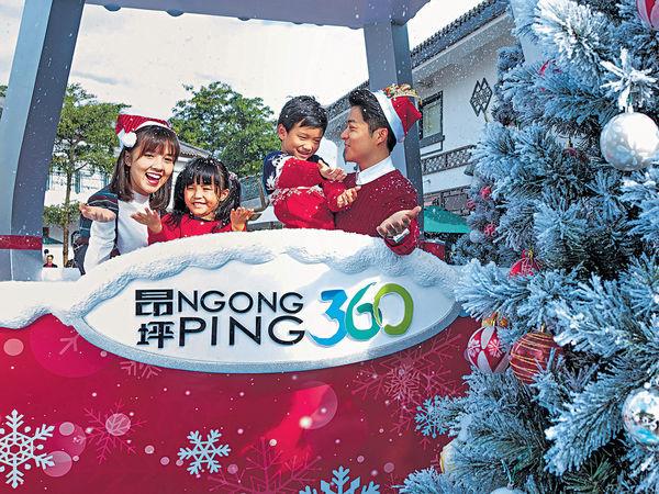 昂坪360聖誕優惠 小童$20坐纜車