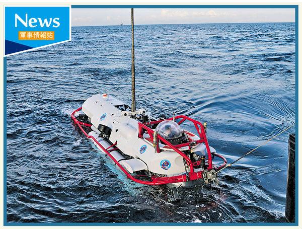 救援失事潛艇 解放軍裝備一流