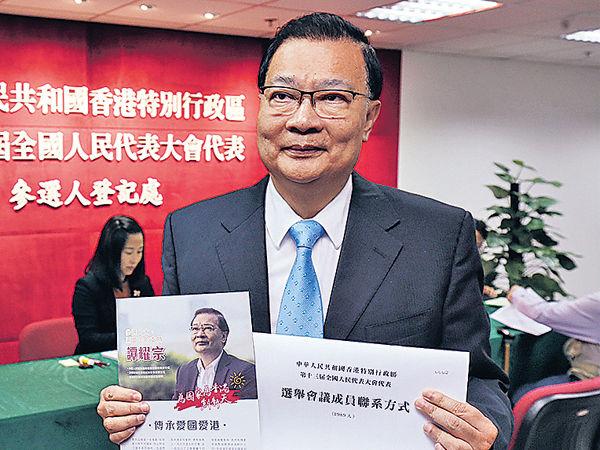 參選港區人大 譚耀宗獲860提名