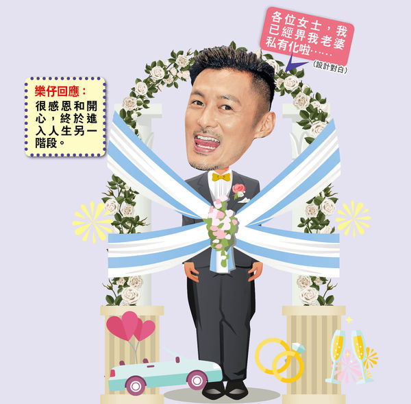 余文樂秘娶台灣富千金 粉絲︰失戀的請舉手!