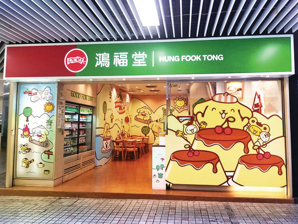 鴻福堂×布甸狗 Pop-up Café換限定福袋