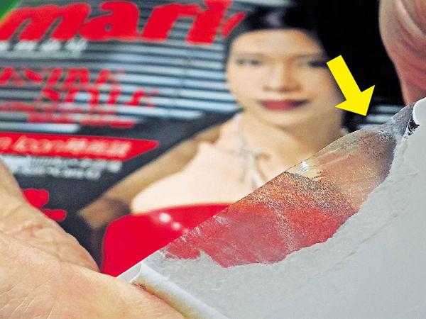 撕走塑膠頁面 雜誌可回收