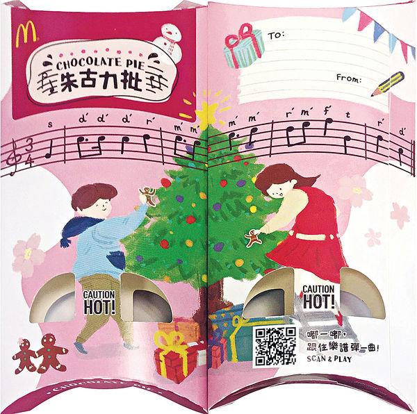 朱古力批買一送一 麥當勞送你窩心聖誕