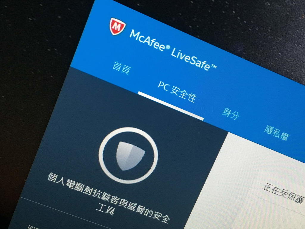 McAfee LiveSafe 免費領取!價值US$79 99! - ezone hk - 教學