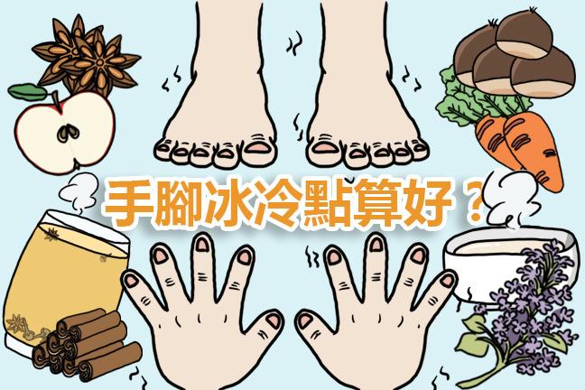 中醫師教你改善手腳冰冷 2款超簡單驅寒湯水/茶飲