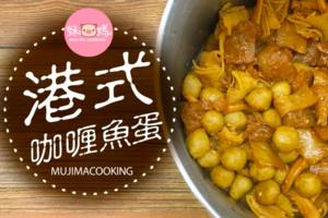 【小食食譜】入門級簡易食譜  自家製超入味咖哩魚蛋豬皮!