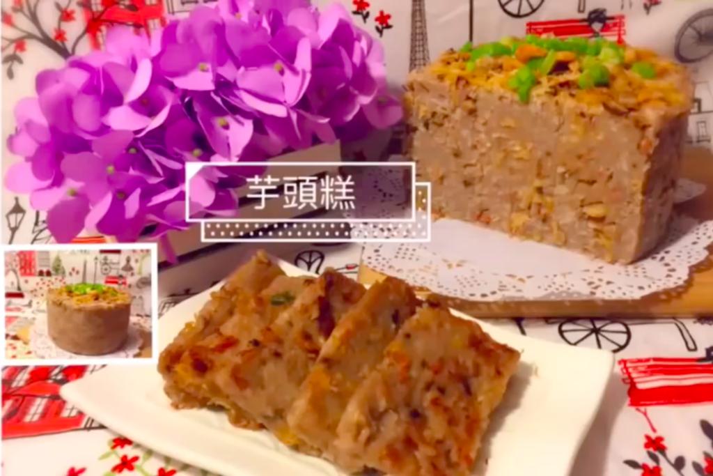 賀年食品食譜 自家製超足料芋頭糕