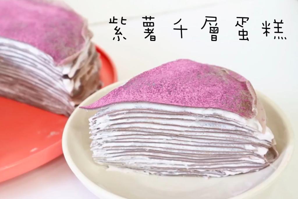 唔洗捱貴價!自製香濃紫薯千層蛋糕