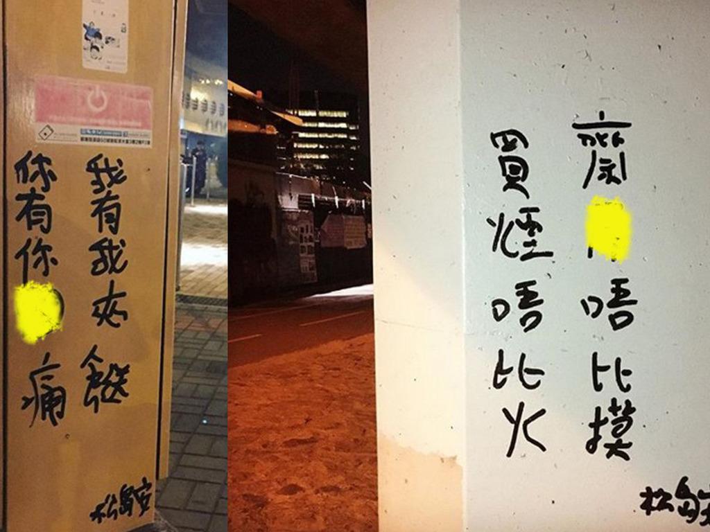 多圖】「下流詩人」松島安街頭塗鴉作品集- ezone.hk - 網絡生活- 網絡熱話- D180706