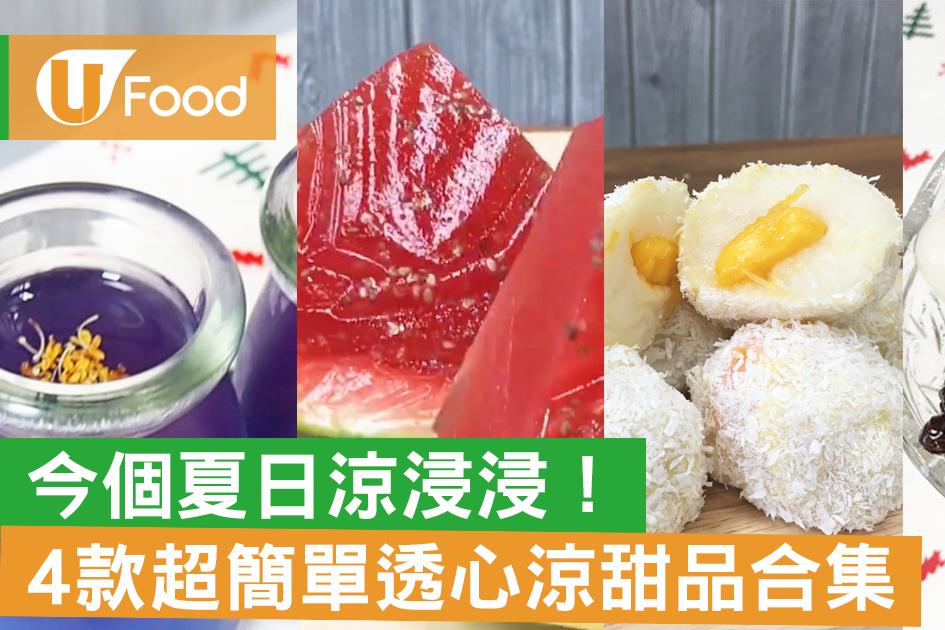 【夏日食譜】今個夏日涼浸浸!4款超簡單透心涼甜品合集