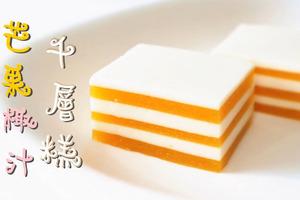 夏日消暑甜品食譜 香甜芒果椰汁千層糕