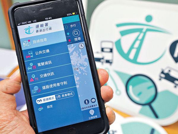 「香港出行易」App 提供實時交通資訊
