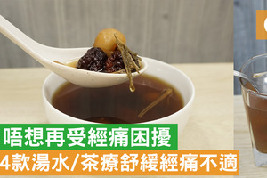 【健康食譜】舒緩經痛不適 4款調經養顏補身湯水/茶療合集