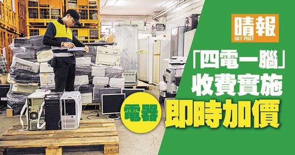 「四電一腦」收費實施 電器即時加價