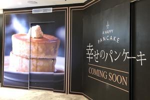 【銅鑼灣美食】日本人氣幸福班戟店A Happy Pancake   官方預告9月開幕