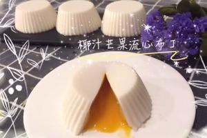 【夏日食譜】夏日透心涼甜品!椰汁芒果流心布丁