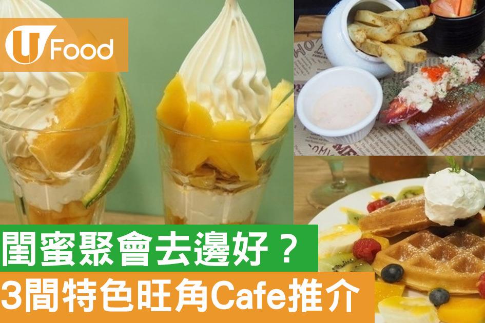 【旺角cafe】閨蜜聚會好去處 3間特色旺角cafe推介
