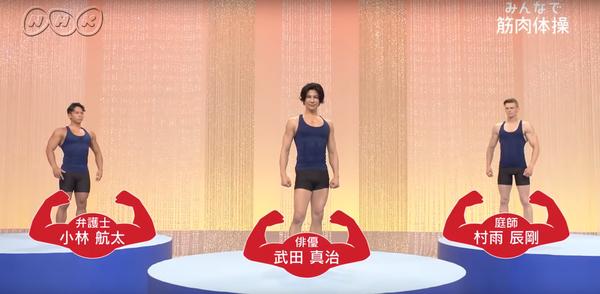 武田真治筋肉体操