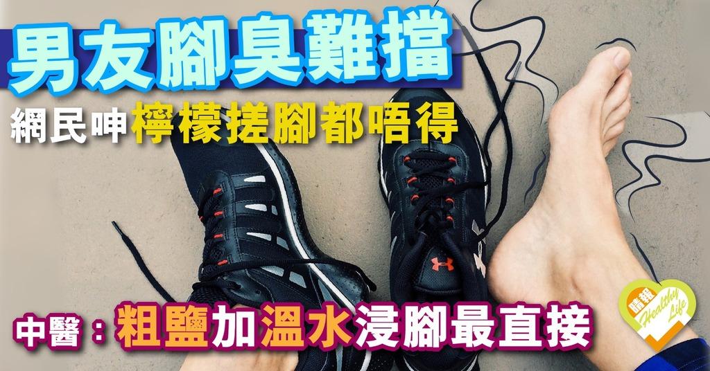 網民呻男友腳臭 被人掉鞋出門口