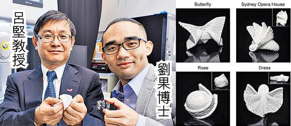 城大研「陶瓷墨水」 可4D打印陶瓷