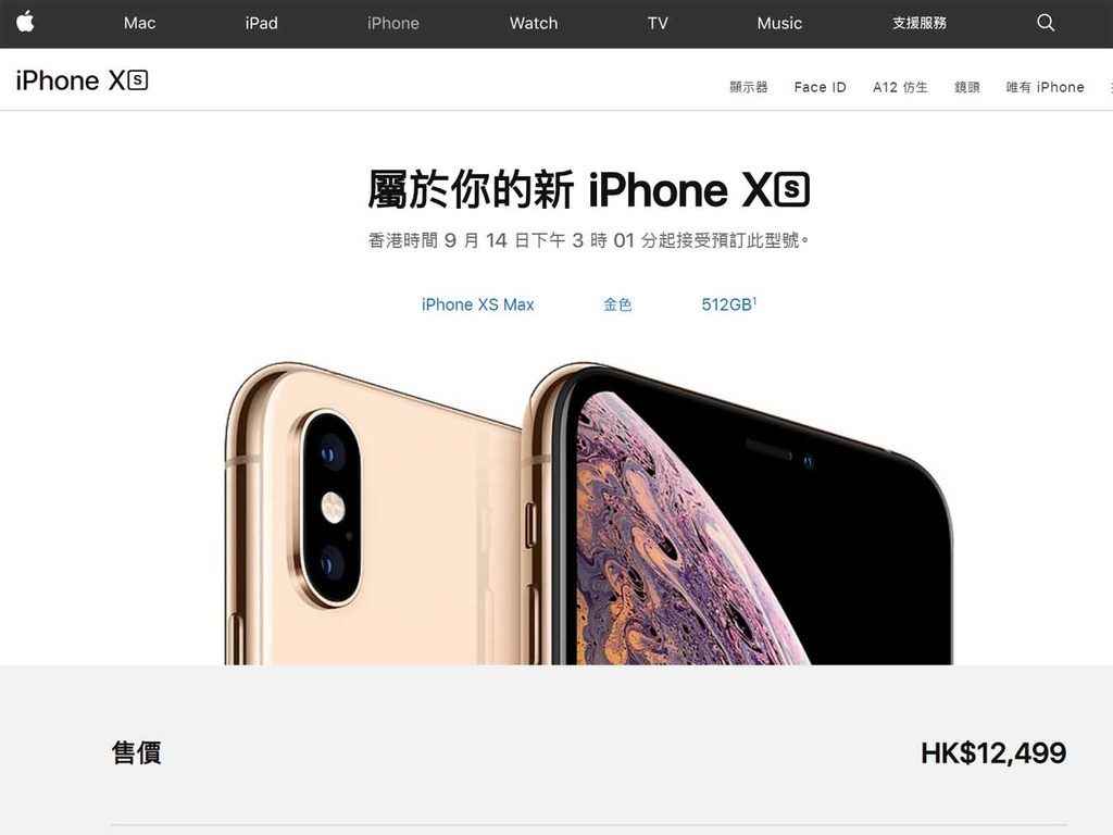 iPhone XR / XS / XS Max 開價!9 月14 日開搶最強版本賣HK