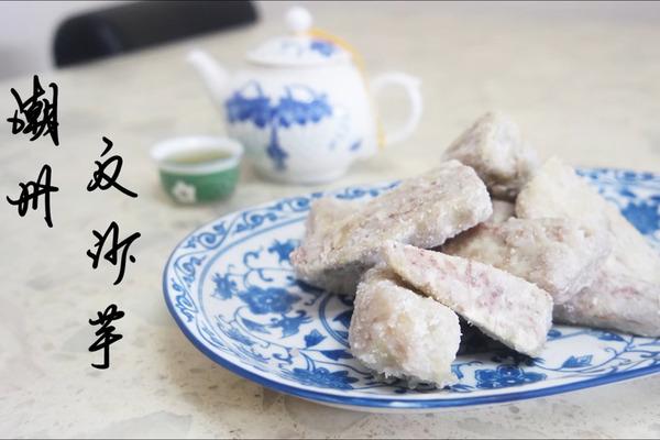 【中秋食品】傳統中秋應節甜品  簡易潮州反沙芋頭食譜