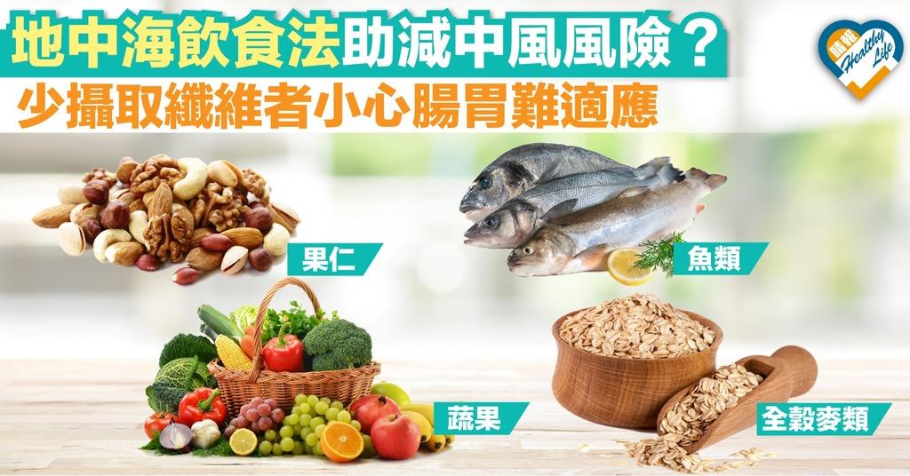 英研究指地中海飲食法 助減肥及中風風險