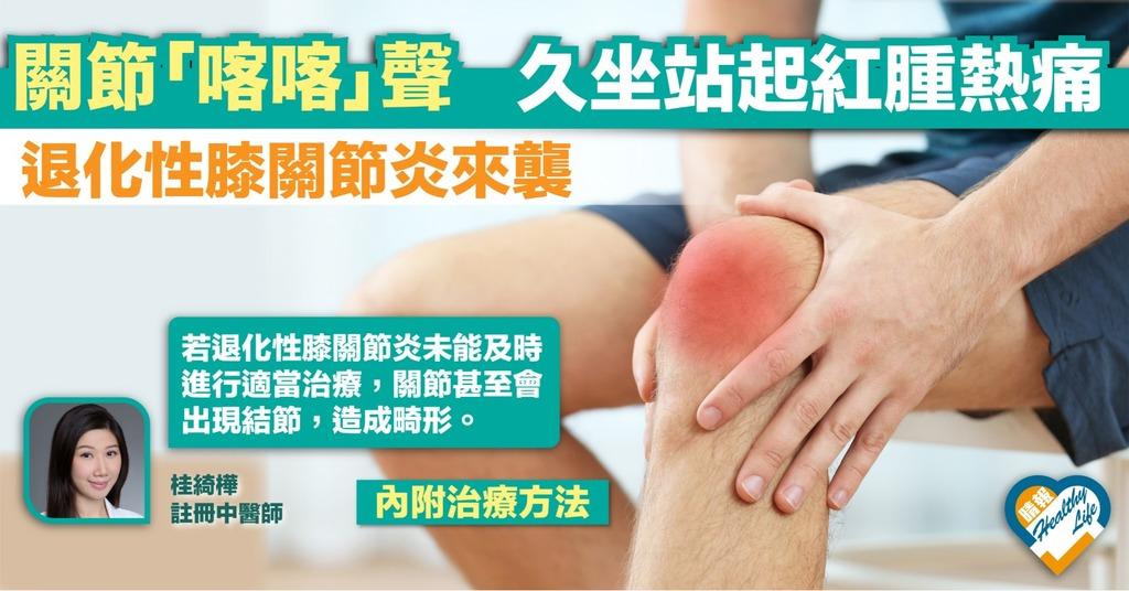 退化性膝關節炎 長者停經婦女風險高