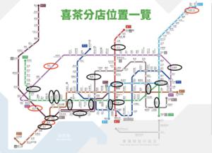 【深圳喜茶】2019深圳地鐵沿線喜茶分店地址懶人包!一篇有齊地鐵站名+出口位置