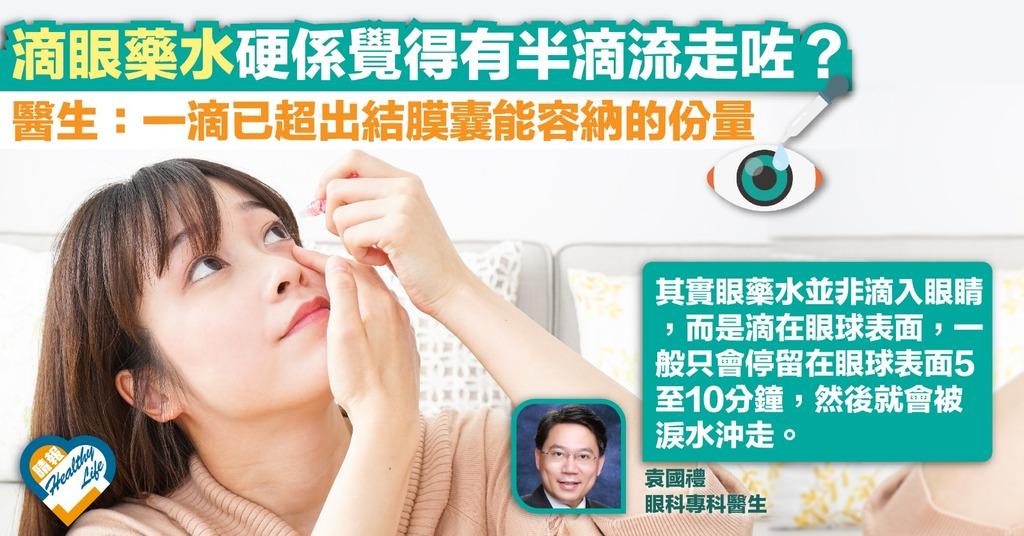 眼藥水滴幾多先足夠? 醫生教你使用眼藥水貼士
