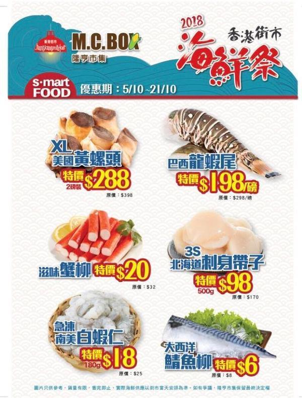 【街市海鮮】「香港街市」海鮮祭 $1大蝦/$5紙撈蜆/海鮮拍賣/海產低至半價優惠