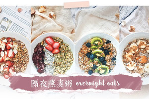 【健康減肥】懶人早餐亦係減肥恩物 隔夜燕麥粥營養價值高 4款簡單高顏值隔夜燕麥粥推介