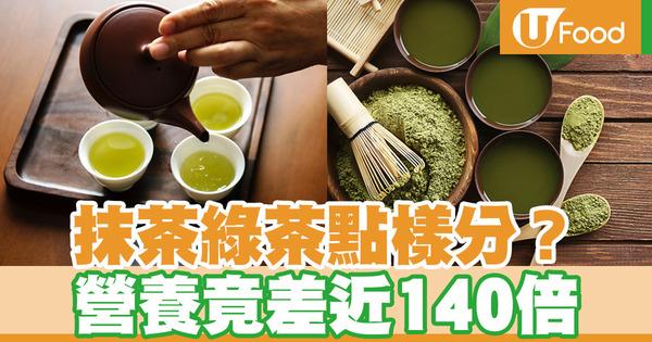 【抹茶VS綠茶】抹茶控唔好再搞錯!抹茶綠茶大不同